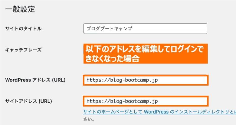 WordPress サイトアドレスの設定ミス