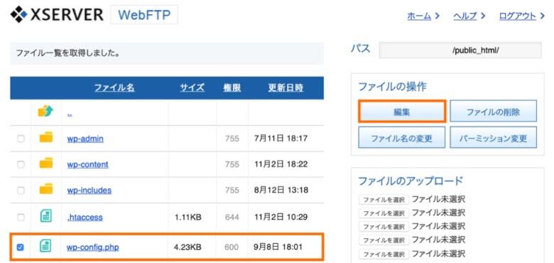 エックスサーバーでwp-config.phpを編集