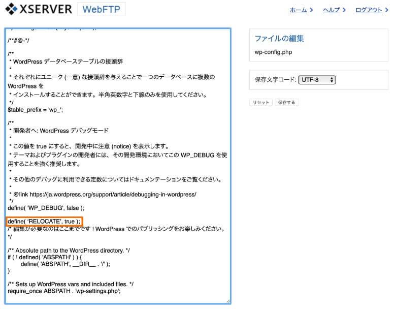 wp-config.phpにRELOCATEを追記