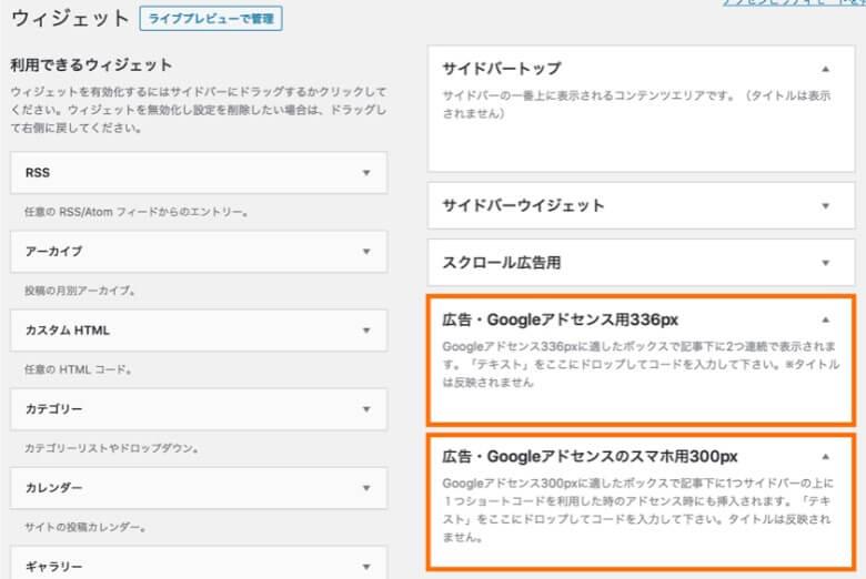 STINGER アドセンス広告配置用ウィジェット