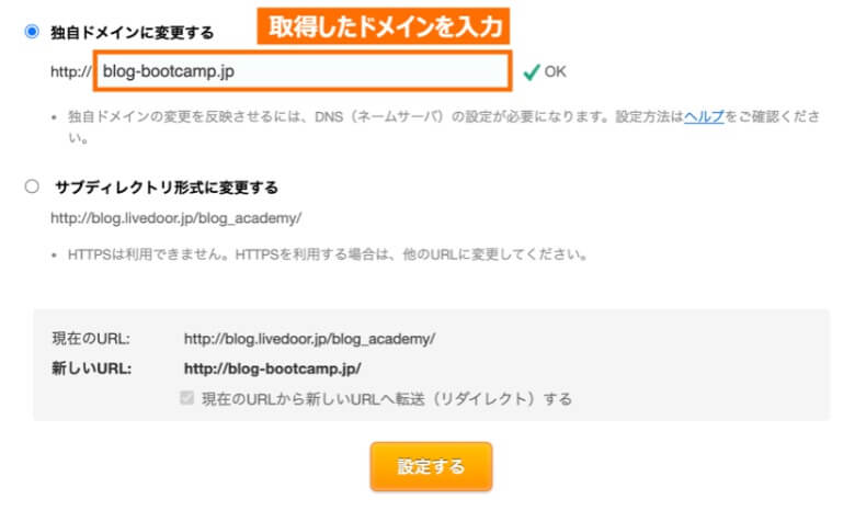 ライブドアブログのURL設定