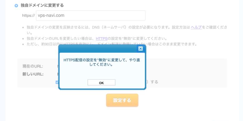 ライブドアブログ HTTPS配信の設定を無効に変更して、やり直してください