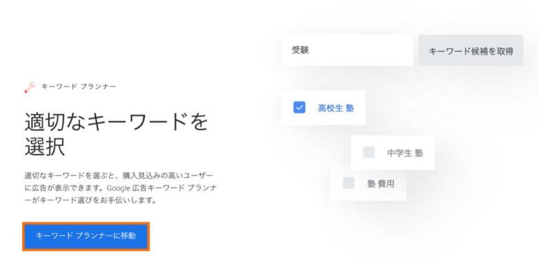 Googleキーワードプランナーにログイン