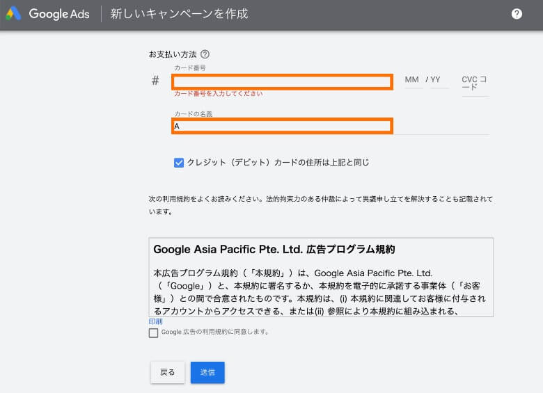 Google広告 支払い情報の登録