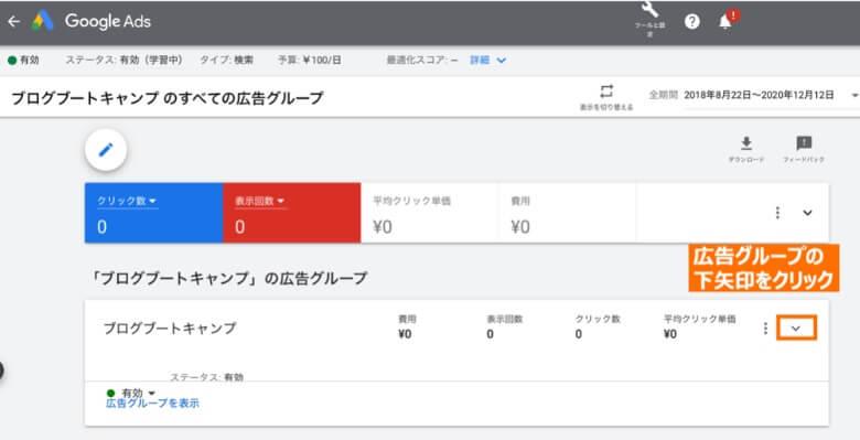 Google Adsトップ画面