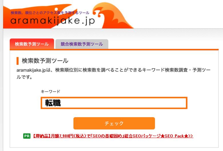 Aramakijakeの使い方