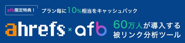 ahrefsとafbで10%のキャッシュバック