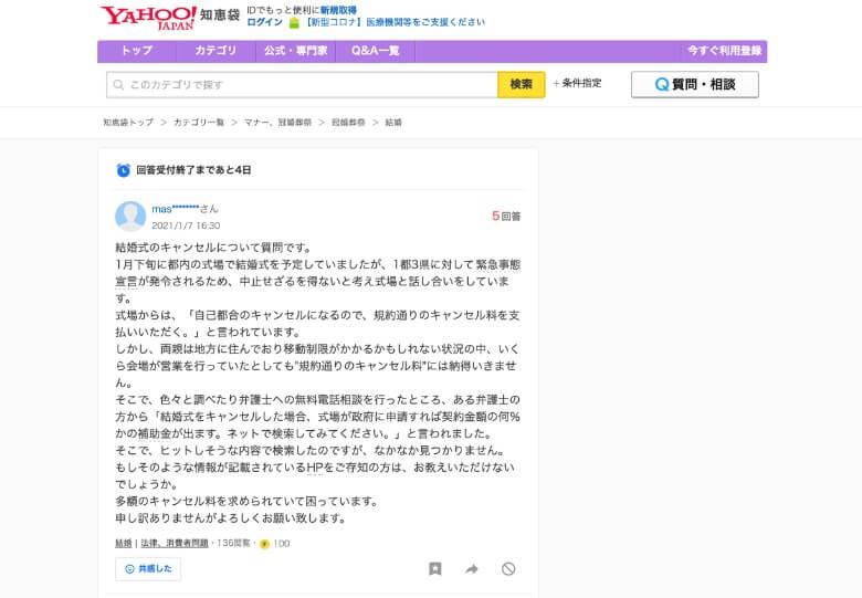 Yahoo!知恵袋で検索する
