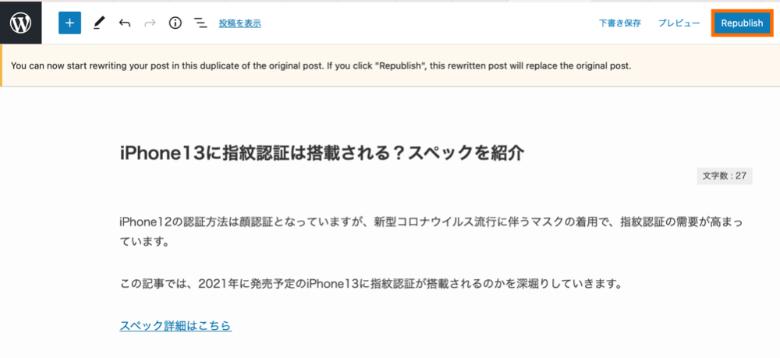 Yoast Duplicate PostのRewrite & Republish機能の使い方
