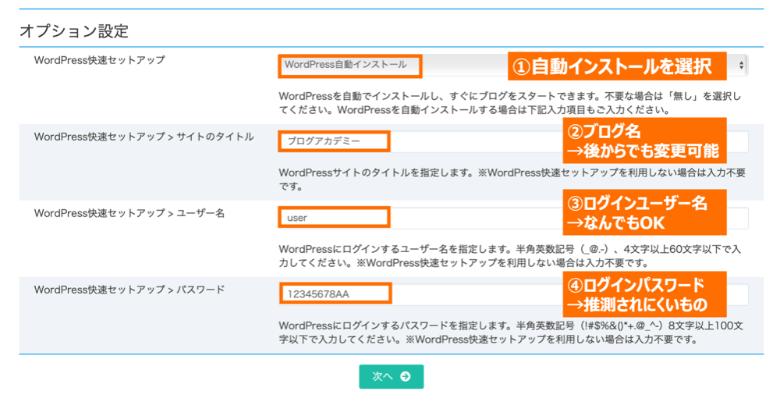 カラフルボックス WordPress快速セットアップ