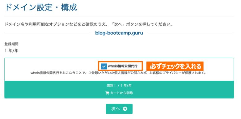 カラフルボックス ドメイン設定・構成