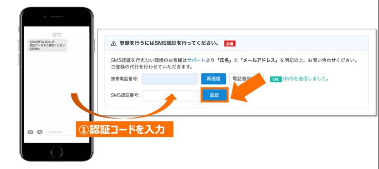 カラフルボックス SMS認証番号の入力