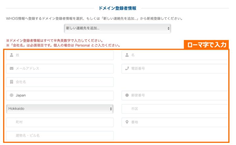 カラフルボックス ドメイン登録者情報の入力