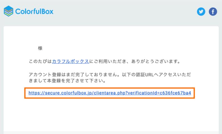 カラフルボックス 登録完了メール
