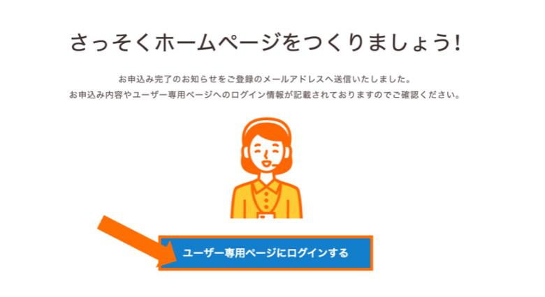 ロリポップ ユーザー専用ページへのログイン
