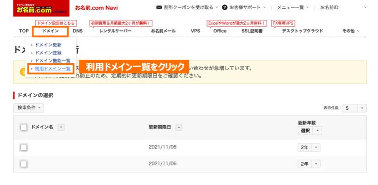 お名前 .com Navi