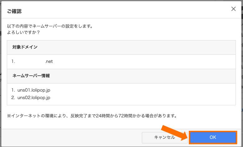 お名前.com ネームサーバー変更の確認