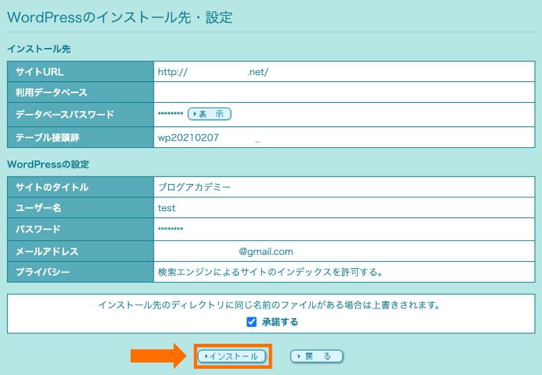 ロリポップ WordPress簡単インストールを実行
