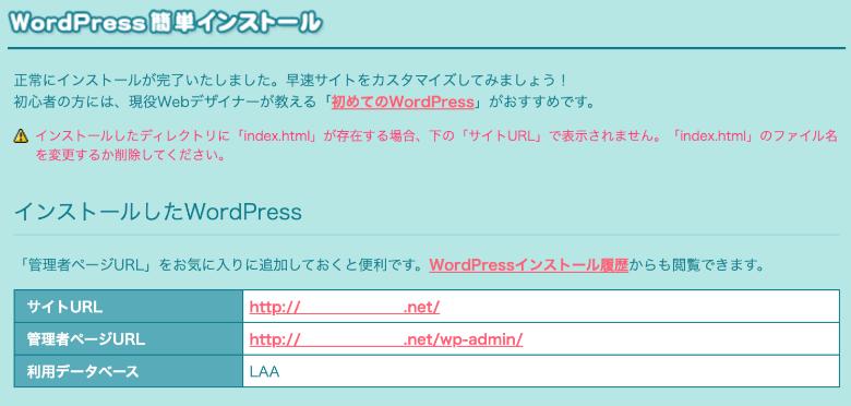 ロリポップ WordPressのログイン情報