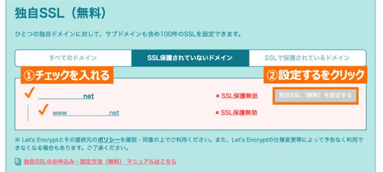 ロリポップ 独自SSLの設定