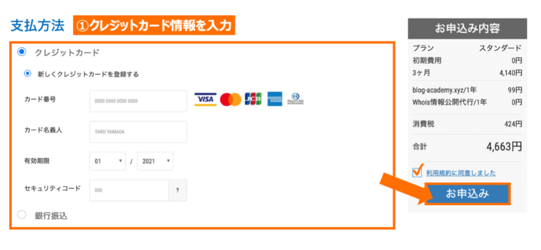 mixhost クレジットカードでの支払い