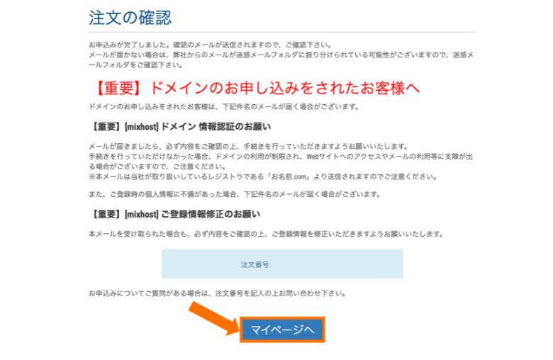 mixhost 注文の確認