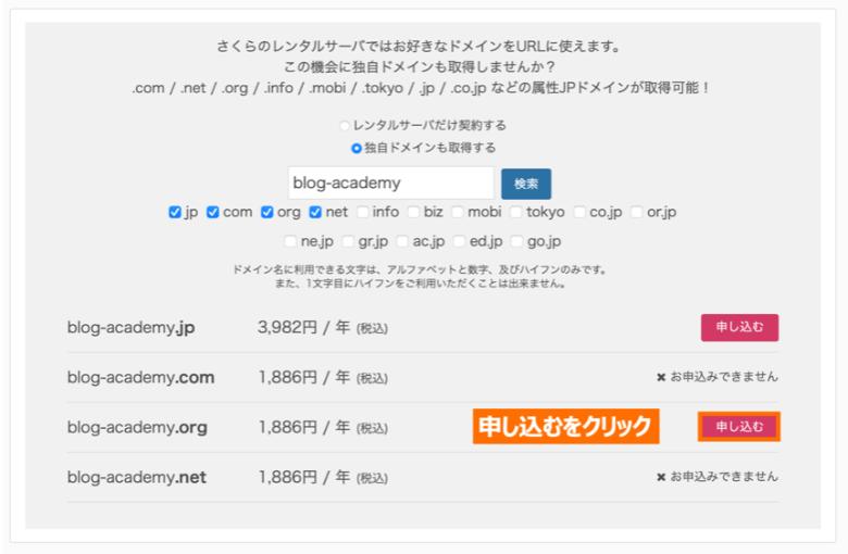 さくらのレンタルサーバ 独自ドメインの申し込み