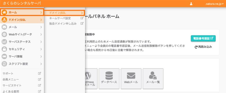 さくらのレンタルサーバ 管理画面