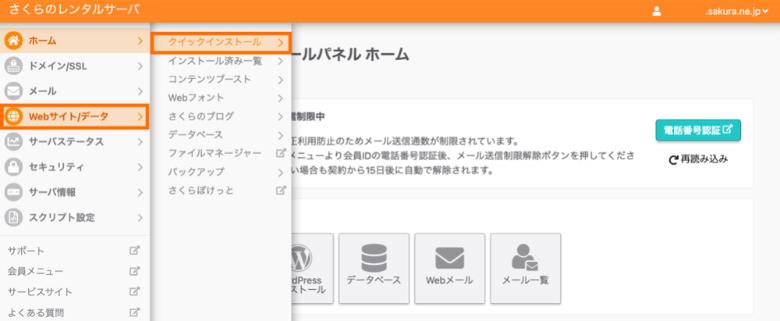 さくらのレンタルサーバ WordPressクイックインストール