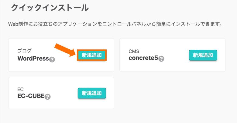 WordPressの新規追加