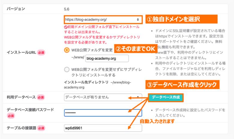 さくらのレンタルサーバ WordPressインストール設定