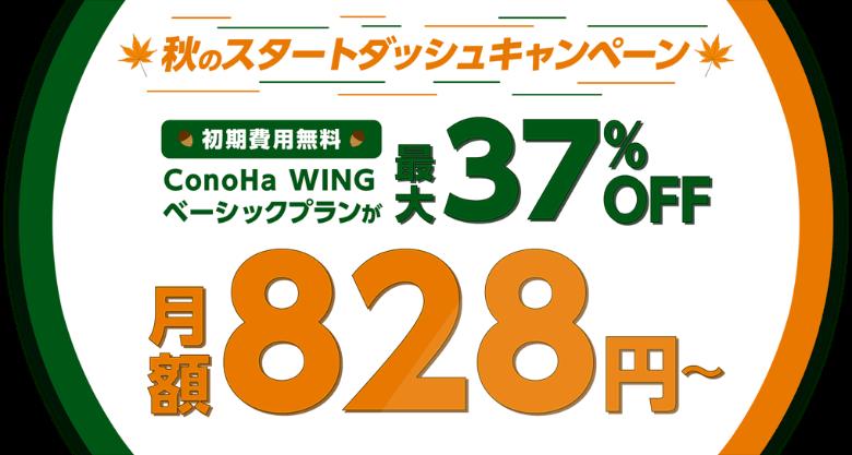 ConoHa WING 秋のスタートダッシュキャンペーン