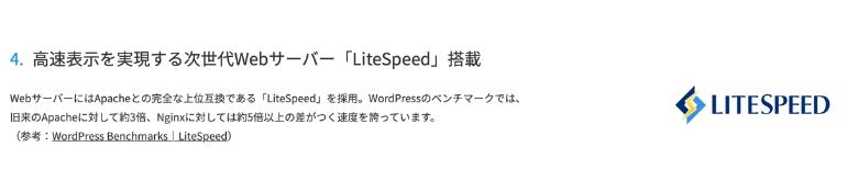 カラフルボックスはLiteSpeedを搭載