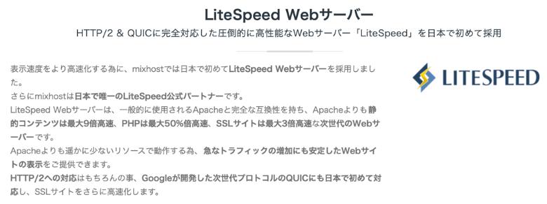 mixhostはLiteSpeedを採用
