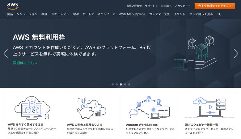 Amazon EC2(AWS)