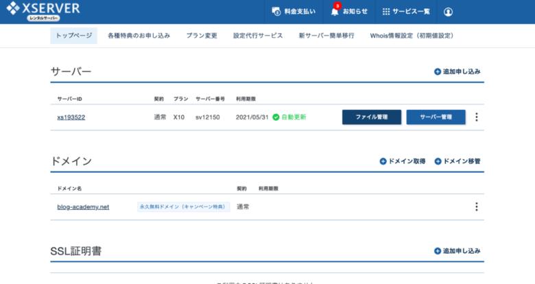 エックサーバーの管理画面