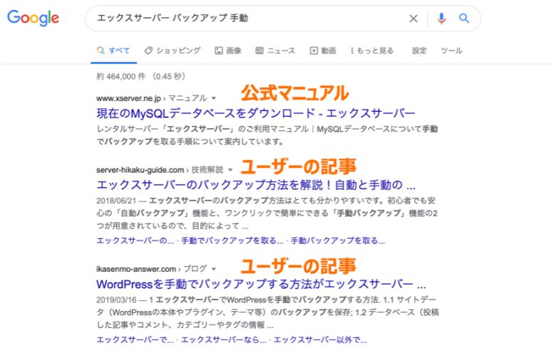 Google検索でエックスサーバーを調べた結果