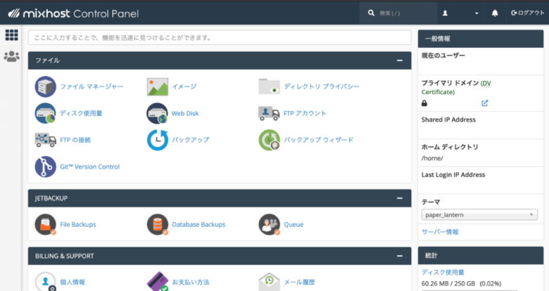 mixhostの管理画面