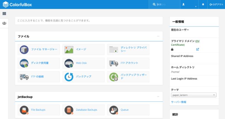 カラフルボックスの管理画面