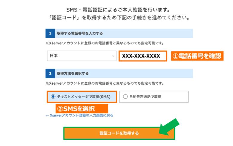 エックスサーバー SMS・電話認証