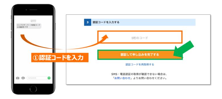 エックスサーバー 認証コードの入力