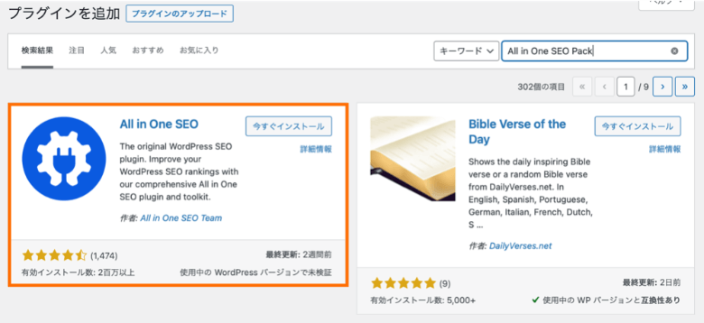 All in One SEO Packが変わった