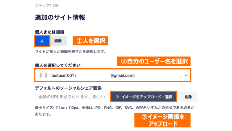 All in One SEO 追加のサイト情報