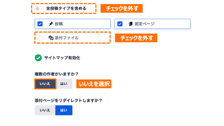 All in One SEO 投稿タイプを含める