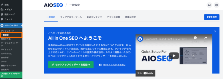 All in One SEOの一般設定