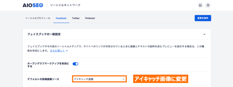 All in One SEOのFacebook設定