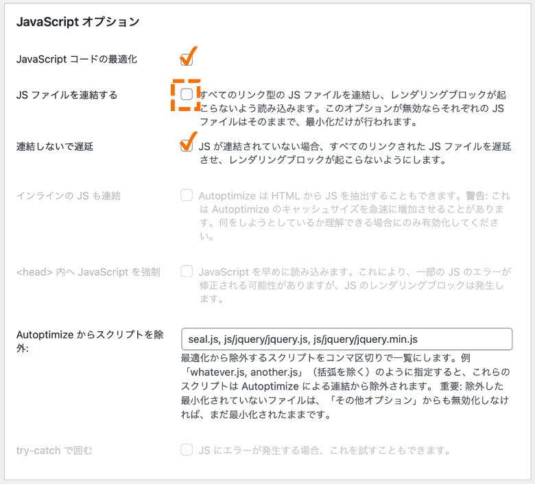 Autoptimize JavaScriptオプション設定