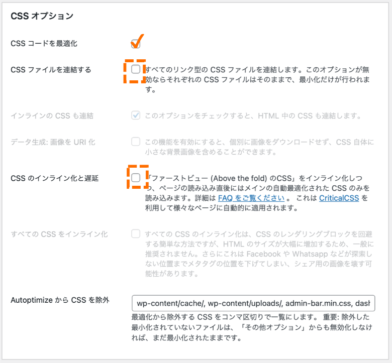 Autoptimize CSSオプション設定