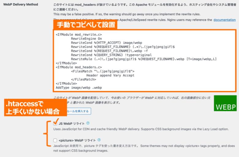 EWWW Image OptimizerでWebPが反映されない時の対処法