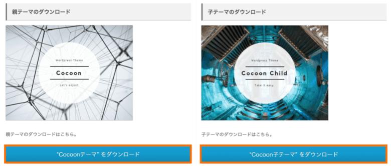 Cocoonのダウンロード